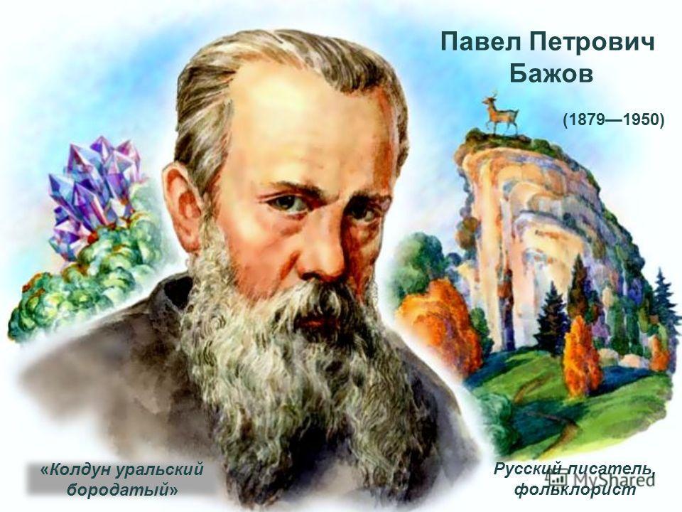 Павел Петрович Бажов «Колдун уральский бородатый» (18791950) Русский писатель, фольклорист