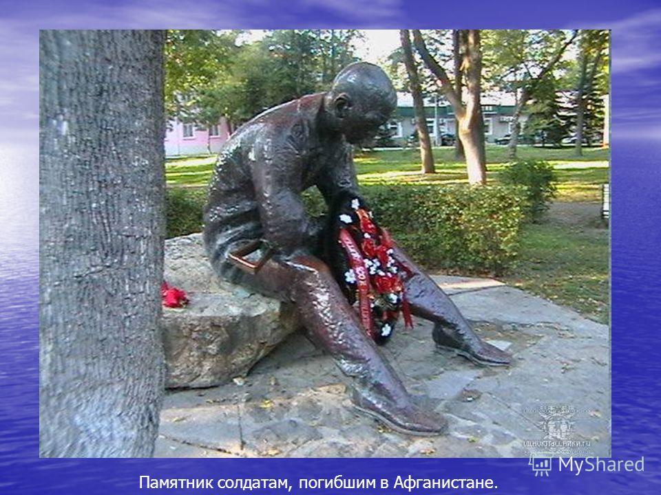 Памятник солдатам, погибшим в Афганистане.