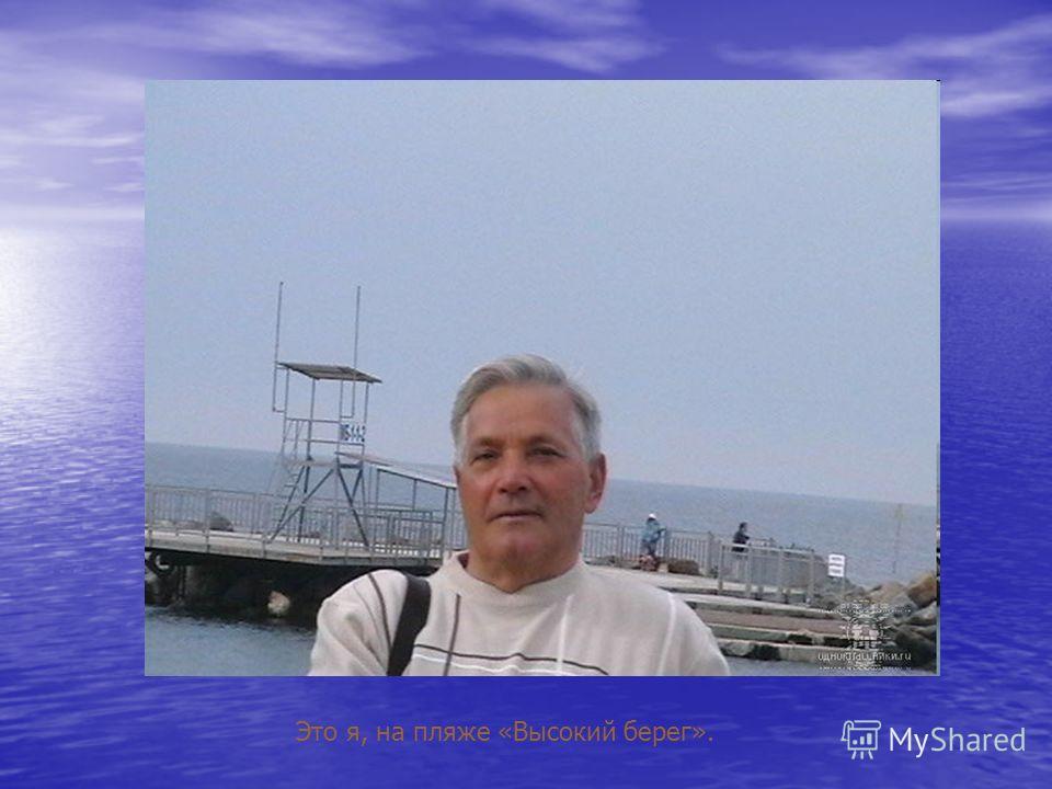 Это я, на пляже «Высокий берег».
