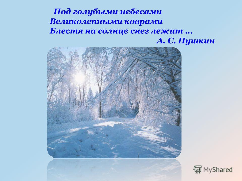 Под голубыми небесами Великолепными коврами Блестя на солнце снег лежит … А. С. Пушкин