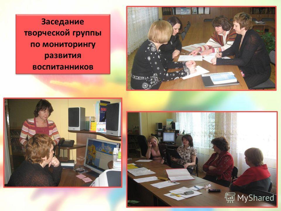 Заседание творческой группы по мониторингу развития воспитанников