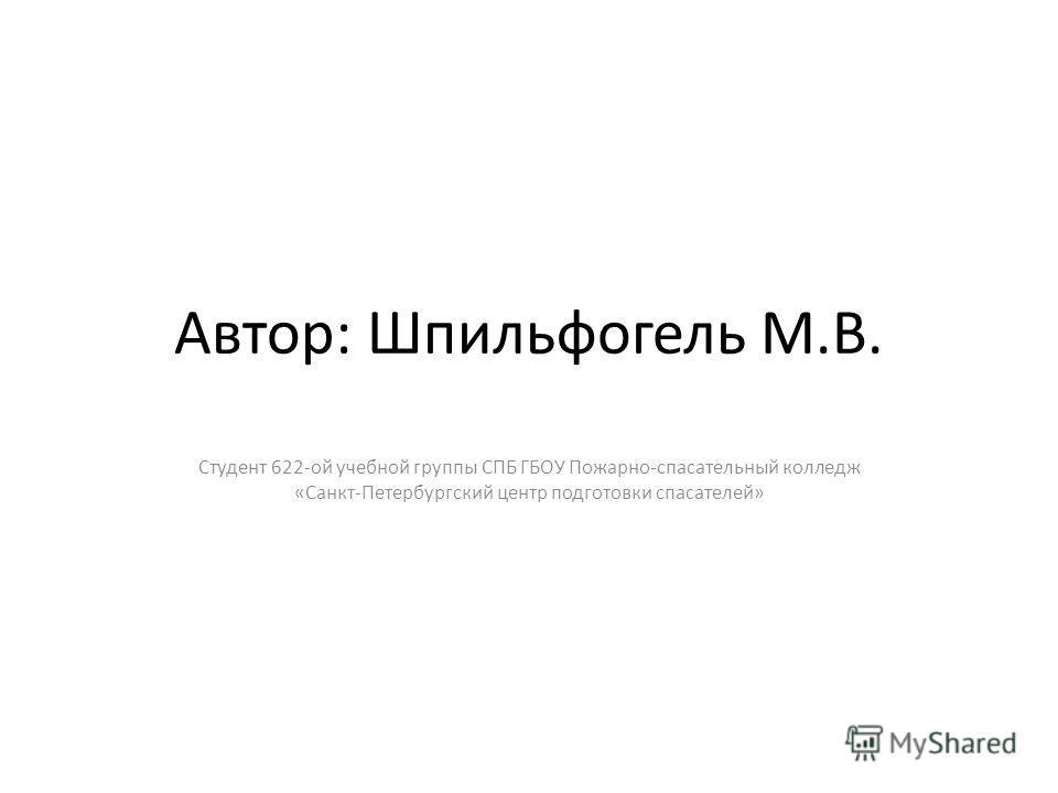 Автор: Шпильфогель М.В. Студент 622-ой учебной группы СПБ ГБОУ Пожарно-спасательный колледж «Санкт-Петербургский центр подготовки спасателей»