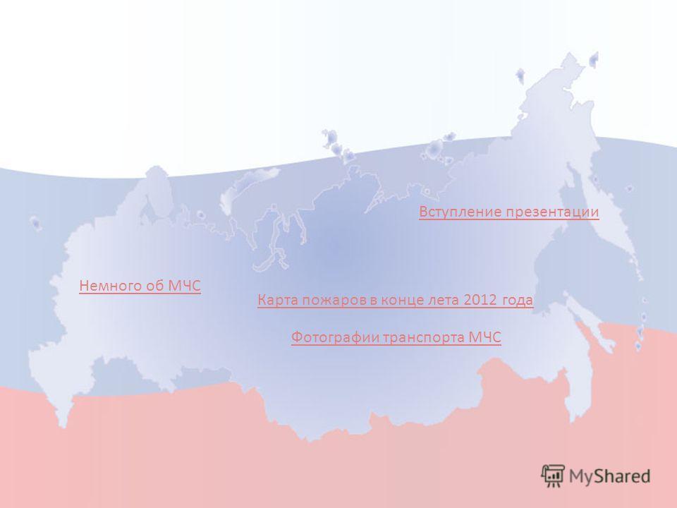 Немного об МЧС Фотографии транспорта МЧС Вступление презентации Карта пожаров в конце лета 2012 года