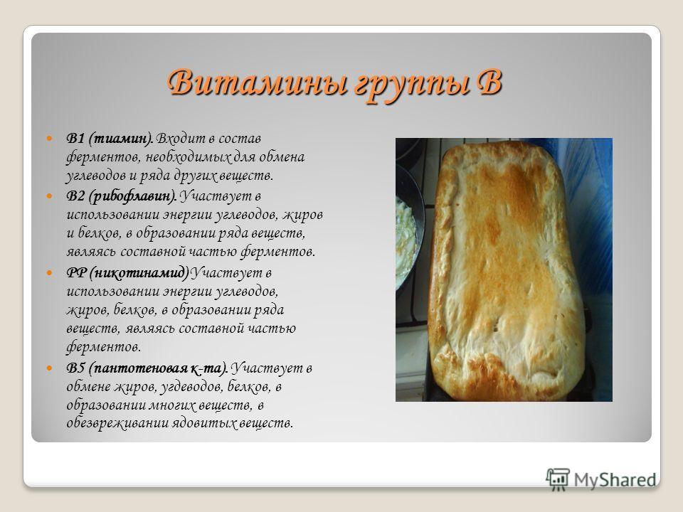 Витамины группы В В1 (тиамин). Входит в состав ферментов, необходимых для обмена углеводов и ряда других веществ. В2 (рибофлавин). Участвует в использовании энергии углеводов, жиров и белков, в образовании ряда веществ, являясь составной частью ферме