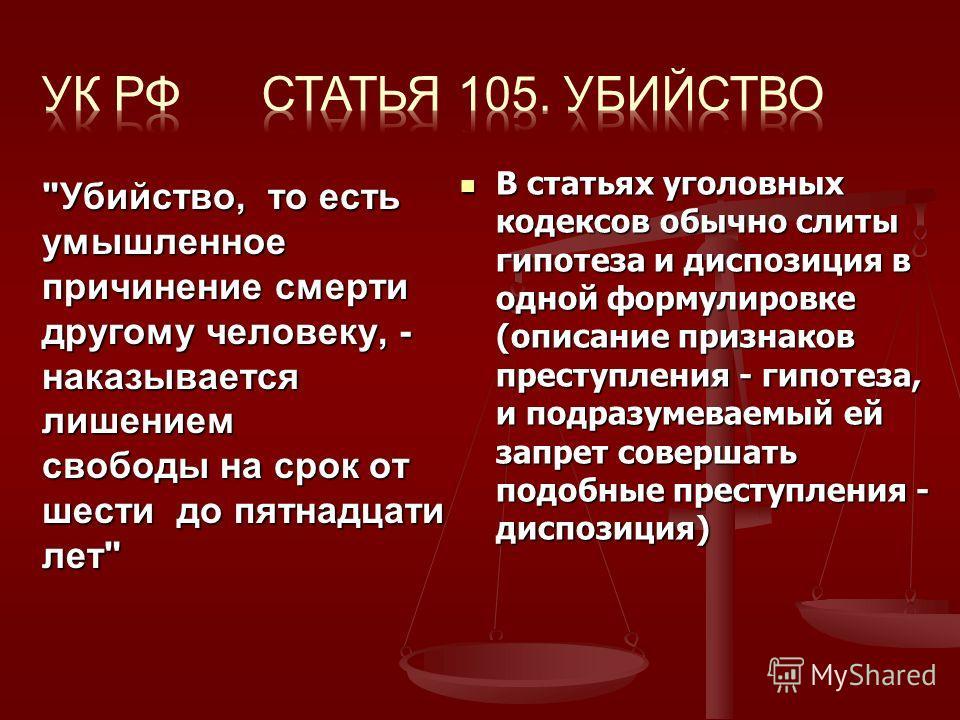 часть 3 статья 105 ук рф мира желаю