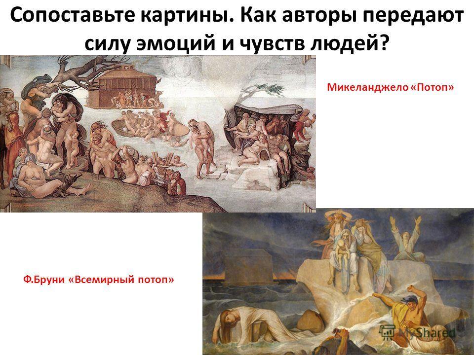 Сопоставьте картины. Как авторы передают силу эмоций и чувств людей? Микеланджело «Потоп» Ф.Бруни «Всемирный потоп»