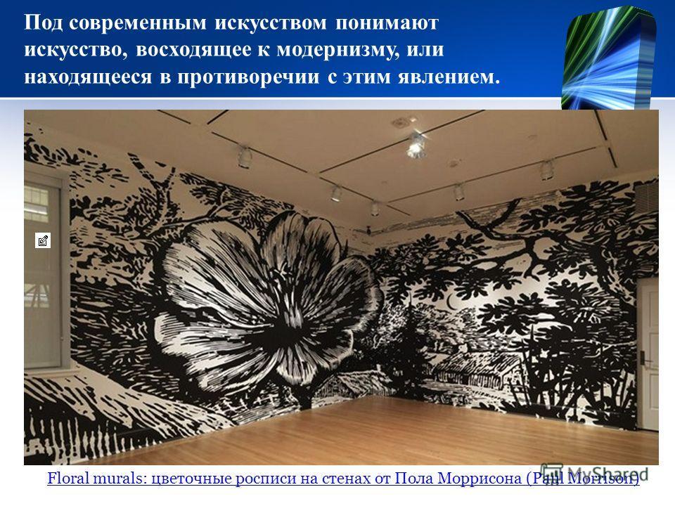 Под современным искусством понимают искусство, восходящее к модернизму, или находящееся в противоречии с этим явлением. Floral murals: цветочные росписи на стенах от Пола Моррисона (Paul Morrison)