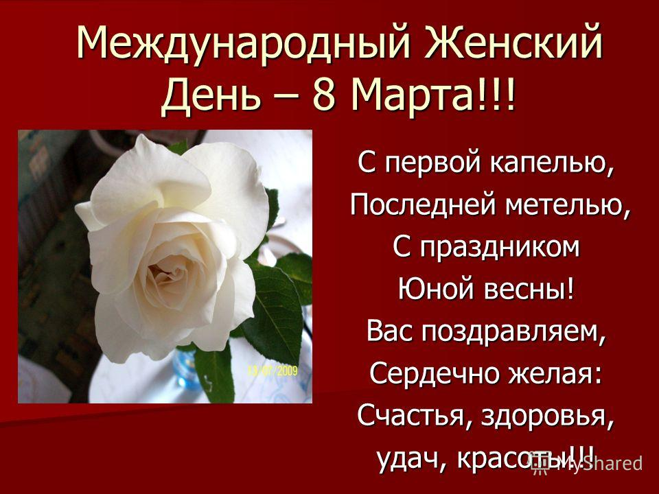 Международный Женский День – 8 Марта!!! С первой капелью, Последней метелью, Последней метелью, С праздником Юной весны! Вас поздравляем, Сердечно желая: Счастья, здоровья, удач, красоты!!!
