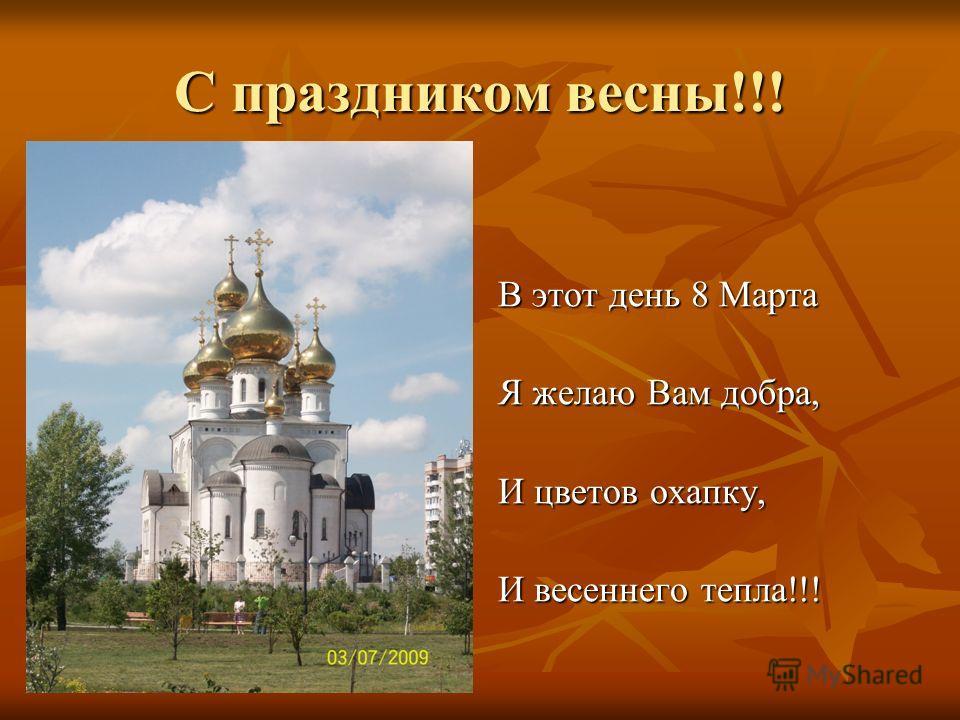С праздником весны!!! В этот день 8 Марта Я желаю Вам добра, И цветов охапку, И весеннего тепла!!!