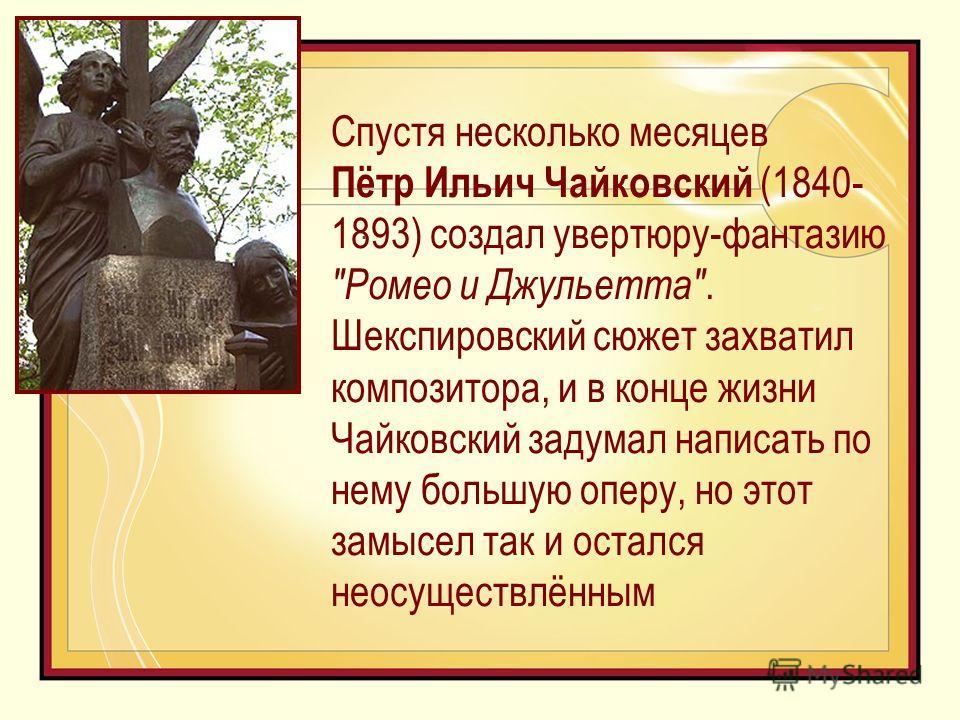 Спустя несколько месяцев Пётр Ильич Чайковский (1840- 1893) создал увертюру-фантазию