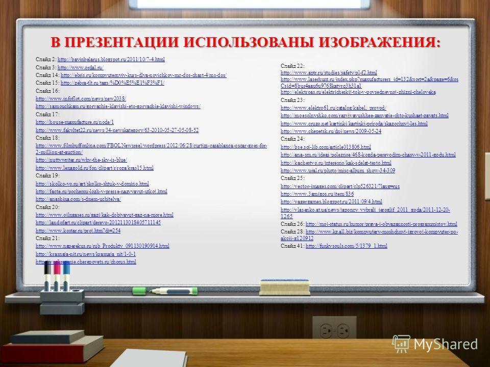 В ПРЕЗЕНТАЦИИ ИСПОЛЬЗОВАНЫ ИЗОБРАЖЕНИЯ : Слайд 2: http://bavinbelarus.blogspot.ru/2011/10/7-4.htmlhttp://bavinbelarus.blogspot.ru/2011/10/7-4.html Слайд 3: http://www.ordal.ru/http://www.ordal.ru/ Слайд 14: http://ebris.ru/kompyuternyiy-kurs-dlya-nov