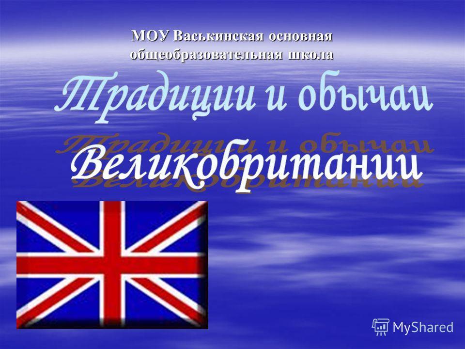 МОУ Васькинская основная общеобразовательная школа