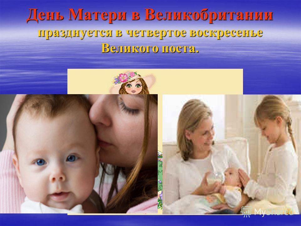 День Матери в Великобритании празднуется в четвертое воскресенье Великого поста.