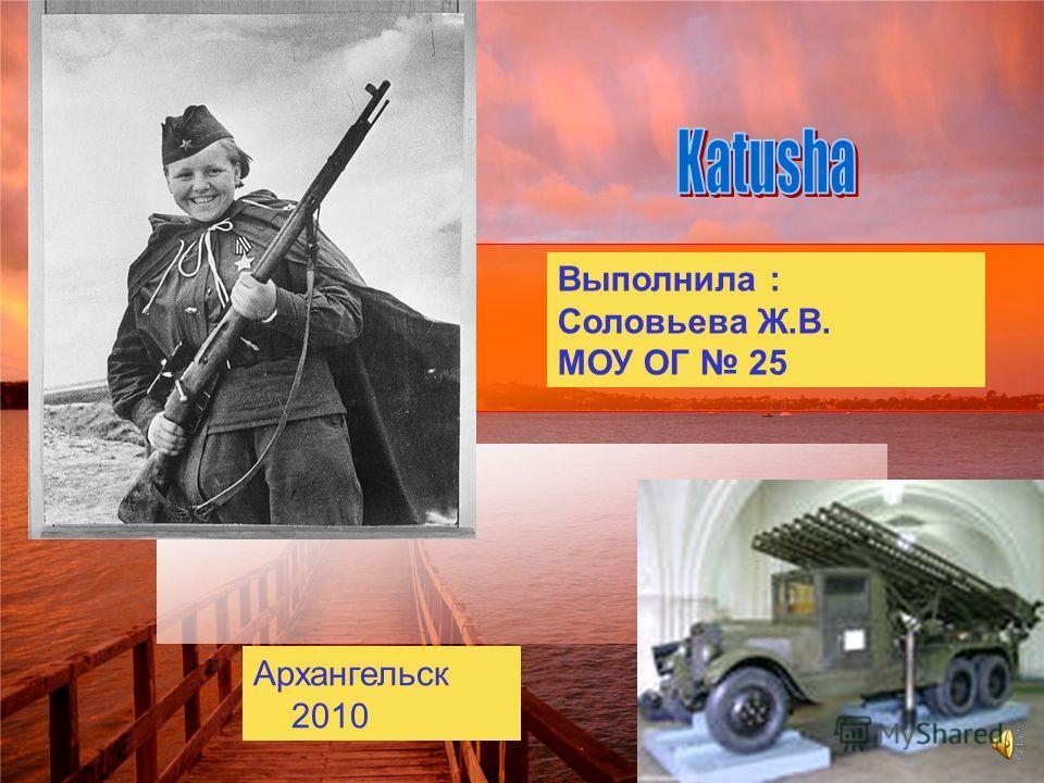 Выполнила : Соловьева Ж.В. МОУ ОГ 25 Архангельск 2010
