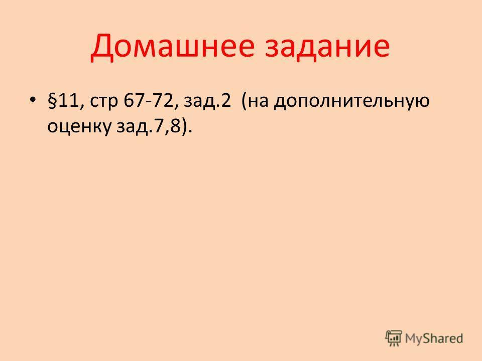 Домашнее задание §11, стр 67-72, зад.2 (на дополнительную оценку зад.7,8).