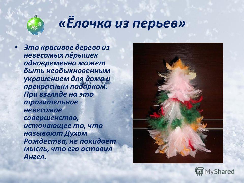 «Ёлочка из перьев» Это красивое дерево из невесомых пёрышек одновременно может быть необыкновенным украшением для дома и прекрасным подарком. При взгляде на это трогательное невесомое совершенство, источающее то, что называют Духом Рождества, не поки