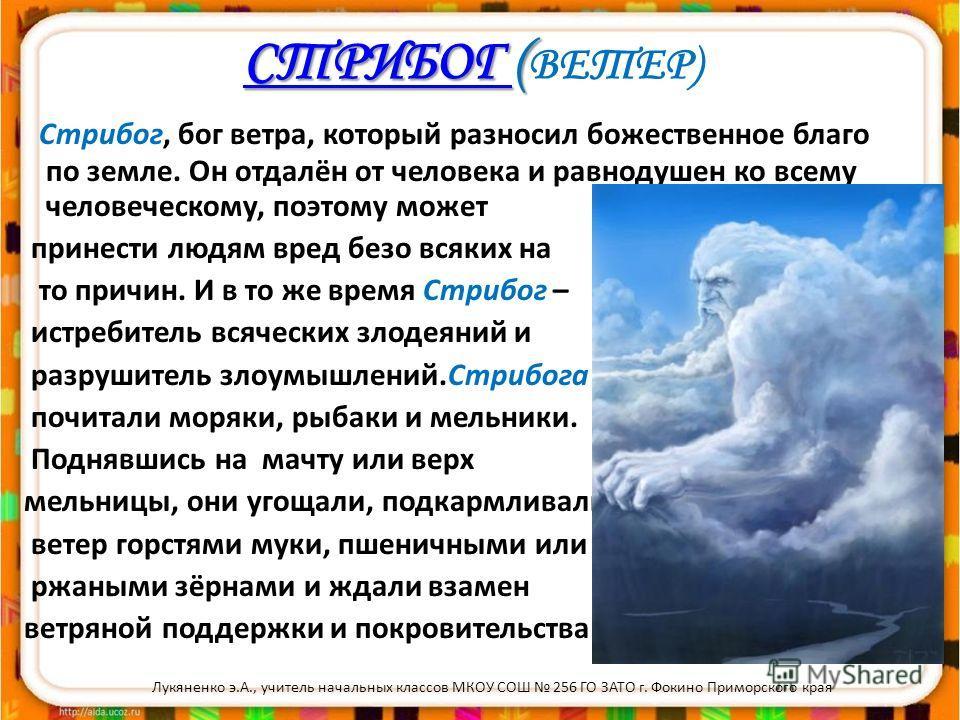 СТРИБОГ СТРИБОГ ( СТРИБОГ ( ВЕТЕР) СТРИБОГ Стрибог, бог ветра, который разносил божественное благо по земле. Он отдалён от человека и равнодушен ко всему человеческому, поэтому может принести людям вред безо всяких на то причин. И в то же время Стриб