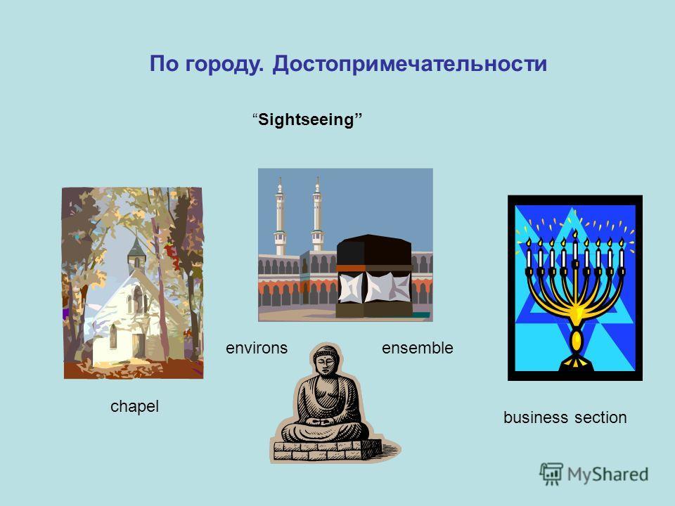 По городу. Достопримечательности Sightseeing ensemble chapel environs business section