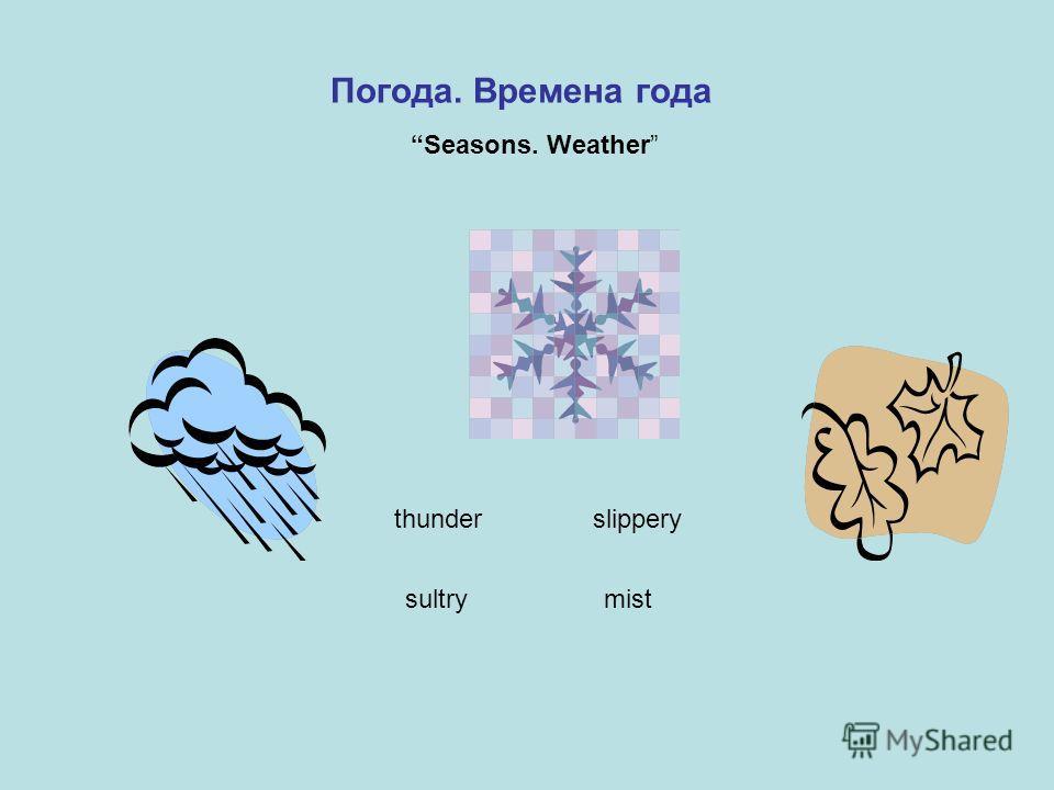 Погода. Времена года Seasons. Weather thunderslippery mist sultry