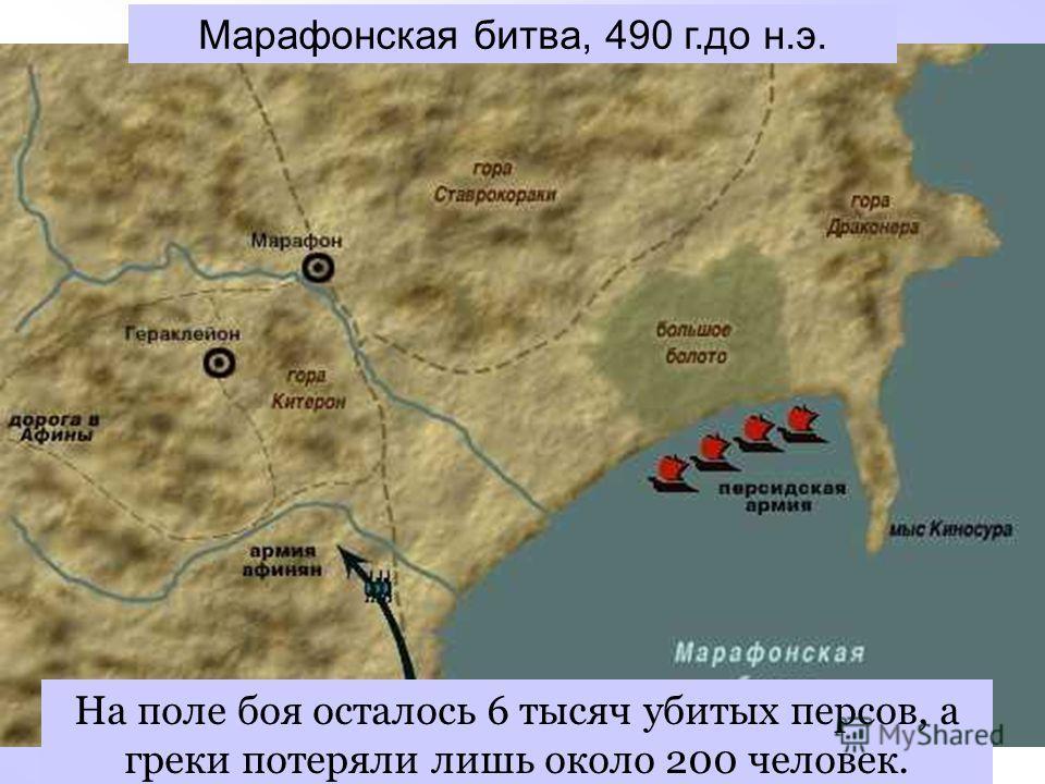 Марафонская битва, 490 г.до н.э. На поле боя осталось 6 тысяч убитых персов, а греки потеряли лишь около 200 человек.