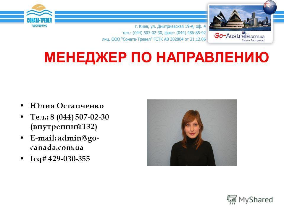 МЕНЕДЖЕР ПО НАПРАВЛЕНИЮ Юлия Остапченко Тел.: 8 (044) 507-02-30 (внутренний 132) E-mail: admin@go- canada.com.ua Icq# 429-030-355