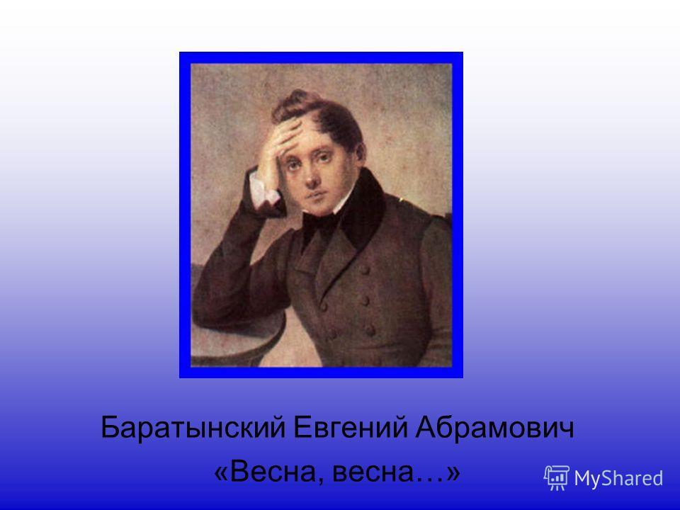 Баратынский Евгений Абрамович «Весна, весна…»