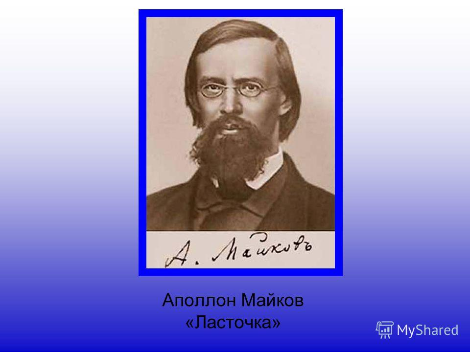 Аполлон Майков «Ласточка»