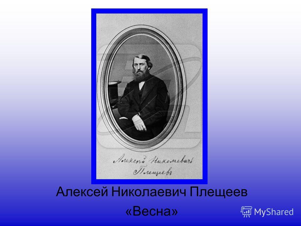 Алексей Николаевич Плещеев «Весна»