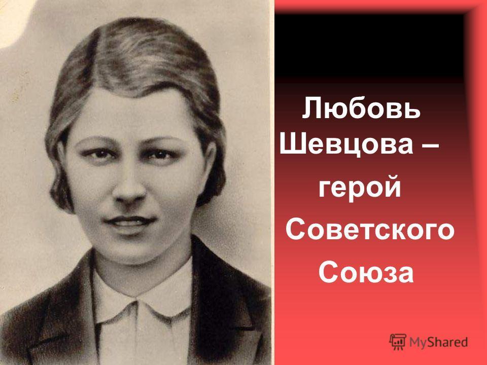 Любовь Шевцова – герой Советского Союза