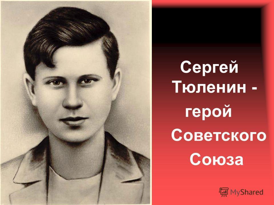 Сергей Тюленин - герой Советского Союза