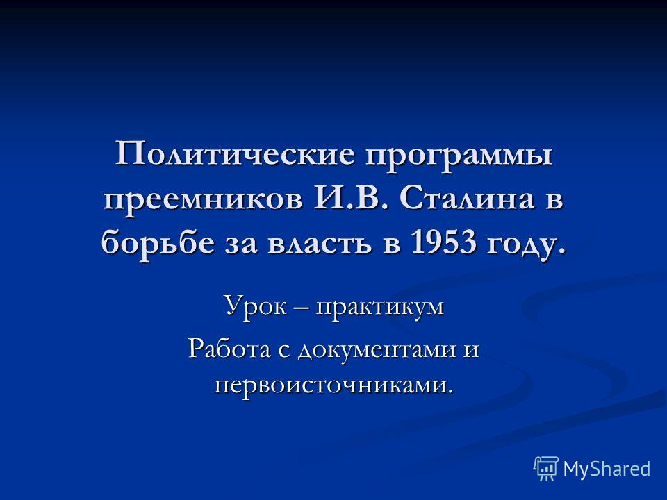 Политические программы преемников И.В. Сталина в борьбе за власть в 1953 году. Урок – практикум Работа с документами и первоисточниками.