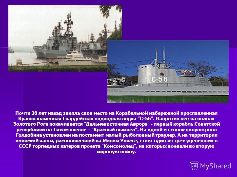 Почти 28 лет назад заняла свое место на Корабельной набережной прославленная Краснознаменная Гвардейская подводная лодка
