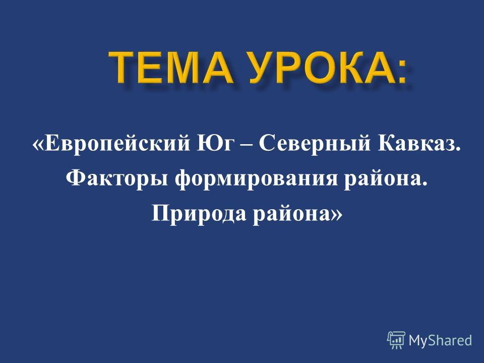« Европейский Юг – Северный Кавказ. Факторы формирования района. Природа района »