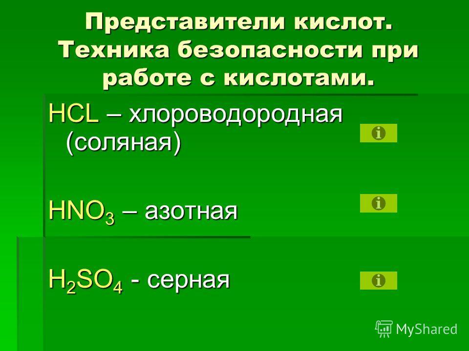 Представители кислот. Техника безопасности при работе с кислотами. HCL – хлороводородная (соляная) HNO 3 – азотная H 2 SO 4 - серная