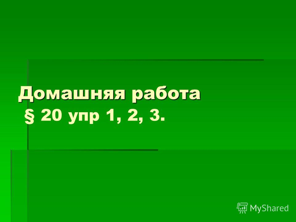 Домашняя работа Домашняя работа § 20 упр 1, 2, 3.