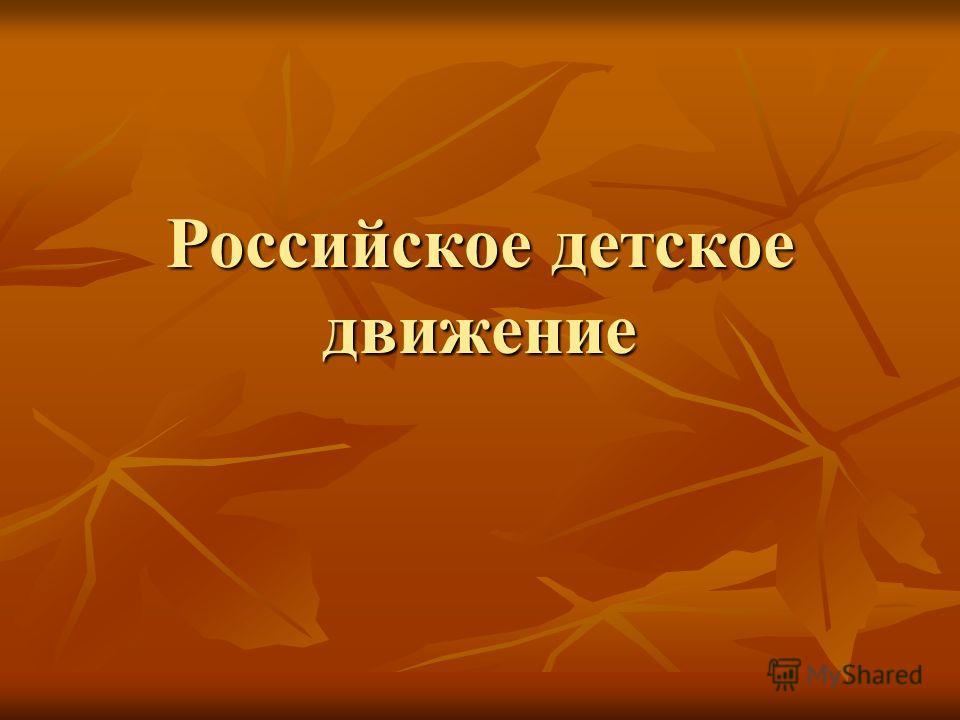 Российское детское движение