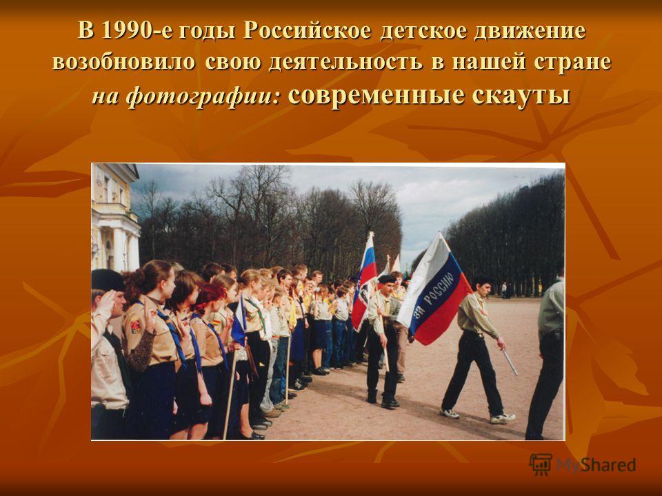 В 1990-е годы Российское детское движение возобновило свою деятельность в нашей стране на фотографии: современные скауты
