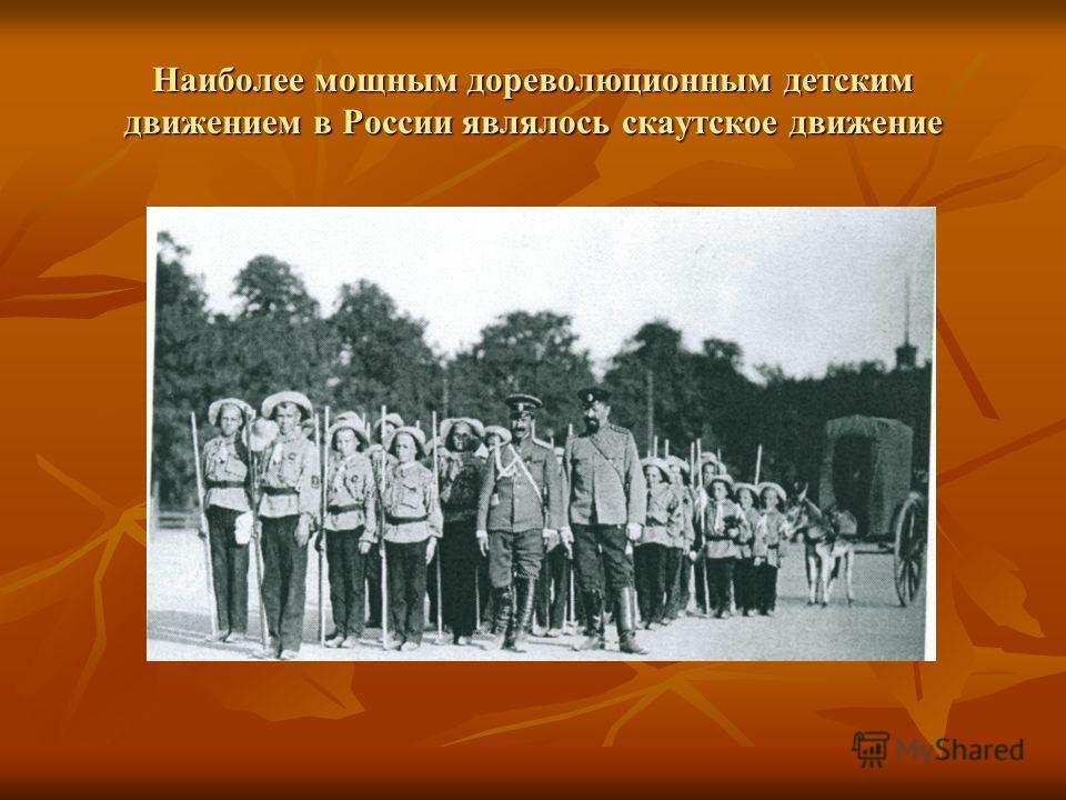 Наиболее мощным дореволюционным детским движением в России являлось скаутское движение