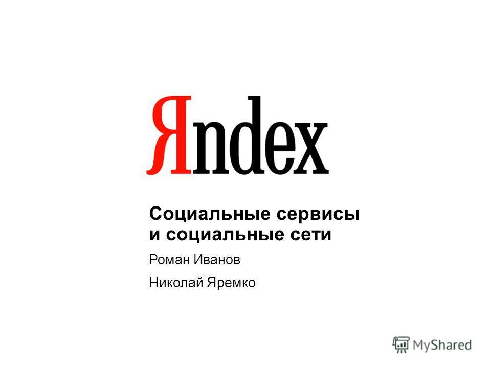 1 Социальные сервисы и социальные сети Роман Иванов Николай Яремко