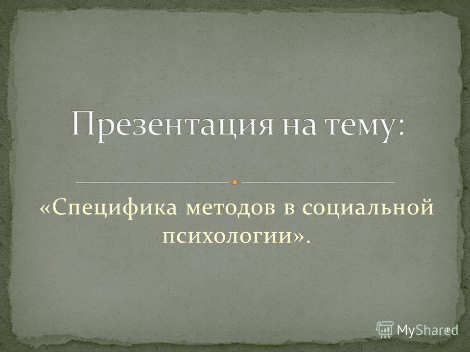 «Специфика методов в социальной психологии». 1