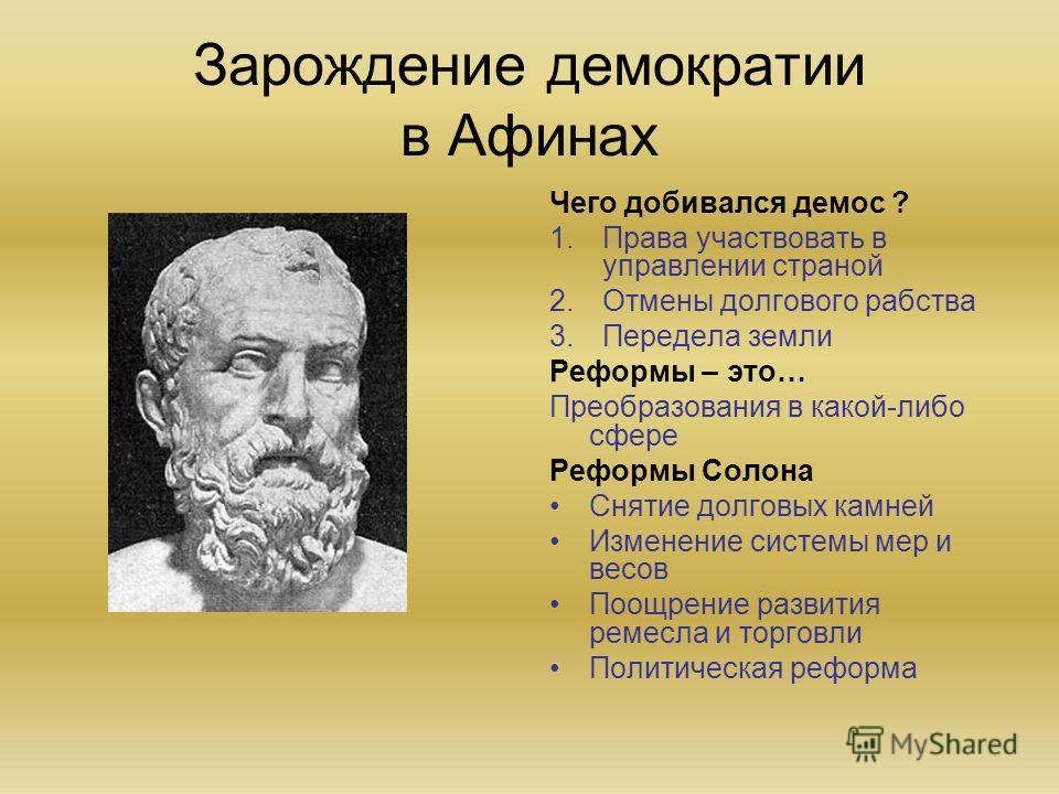 Презентация зевс 5 класс