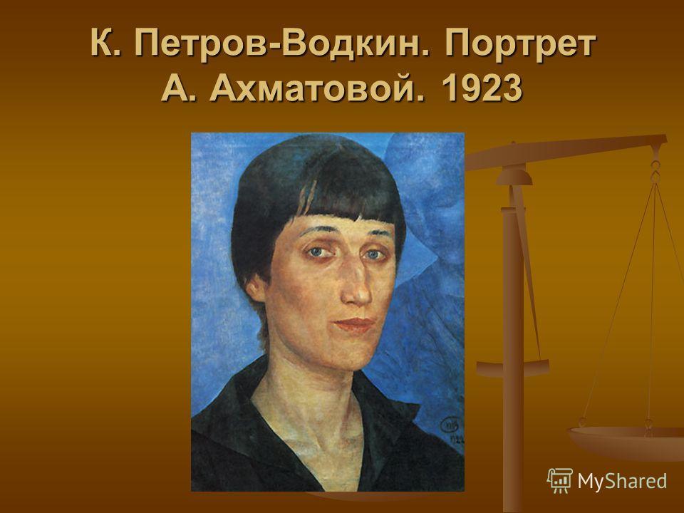 К. Петров-Водкин. Портрет А. Ахматовой. 1923