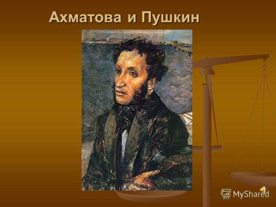 Ахматова и Пушкин