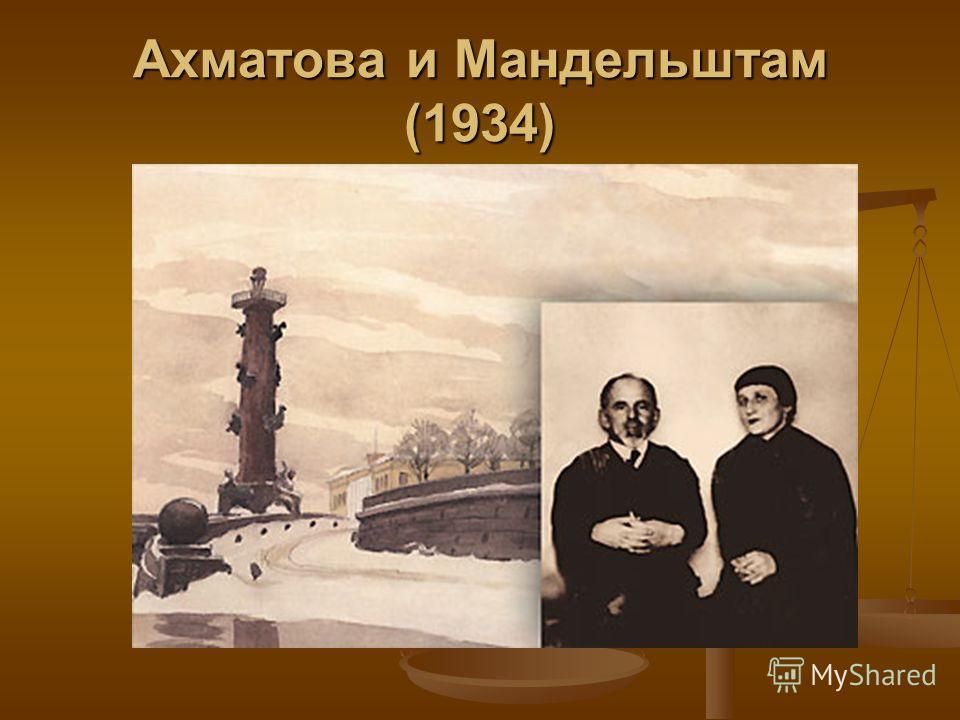 Ахматова и Мандельштам (1934)