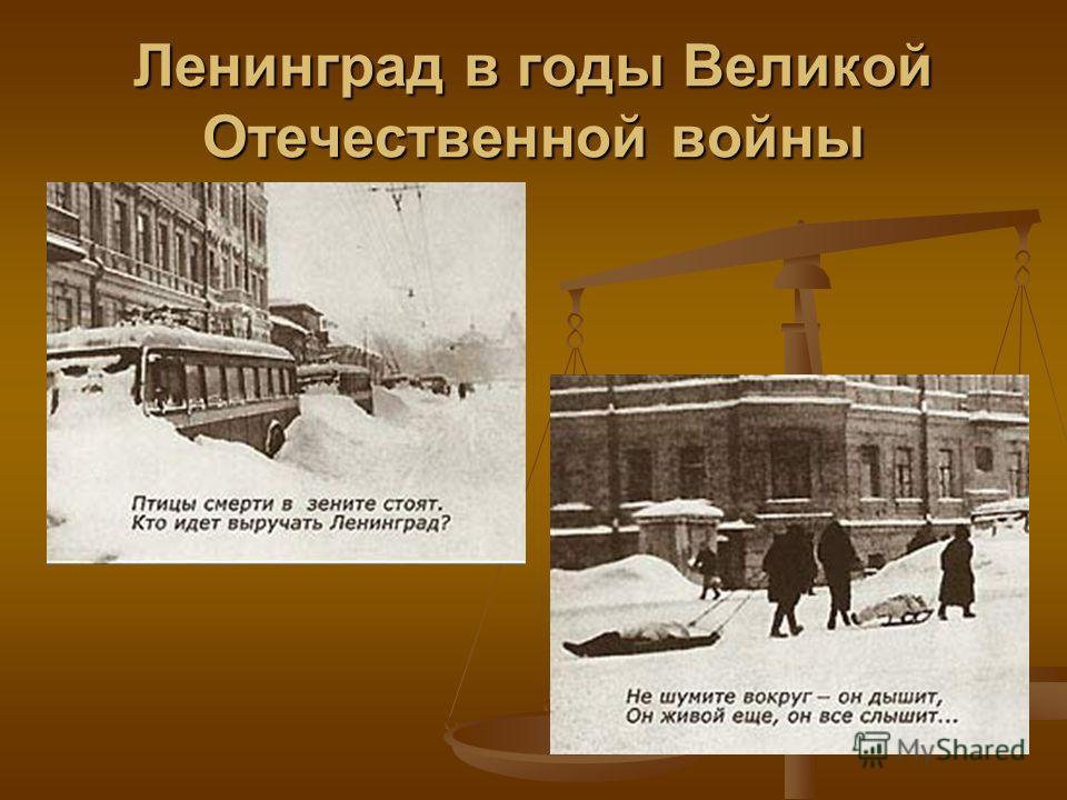 Ленинград в годы Великой Отечественной войны