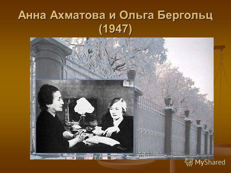 Анна Ахматова и Ольга Бергольц (1947)