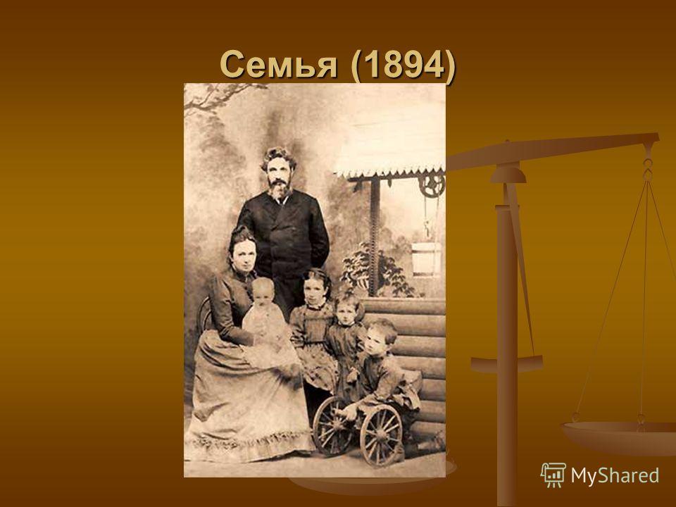 Семья (1894)