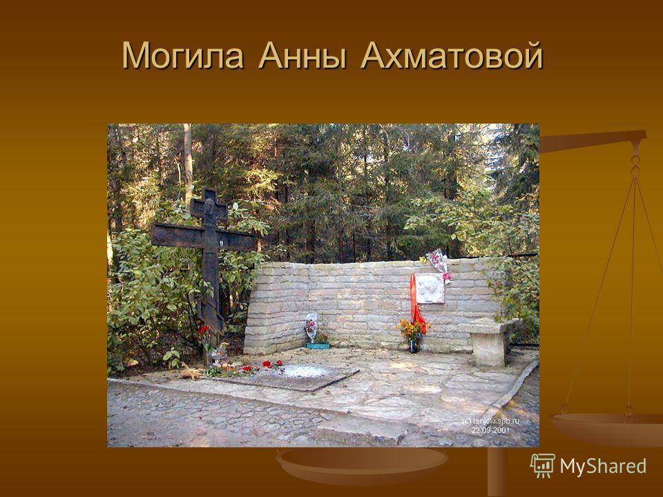 Могила Анны Ахматовой Могила Анны Ахматовой