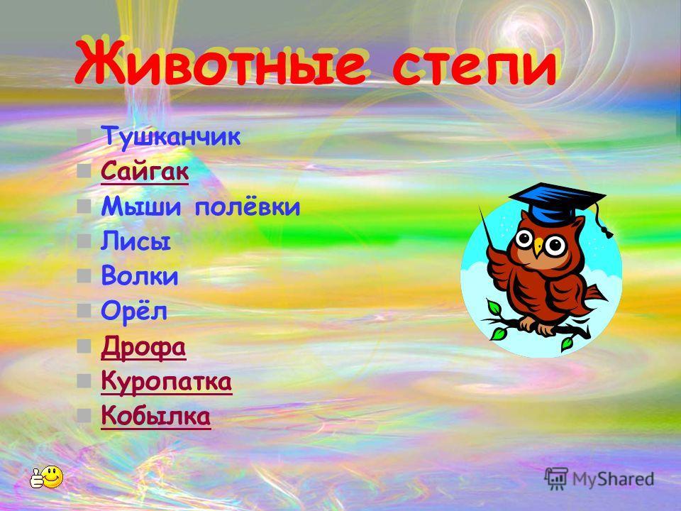 Животные степи Тушканчик Сайгак Мыши полёвки Лисы Волки Орёл Дрофа Куропатка Кобылка