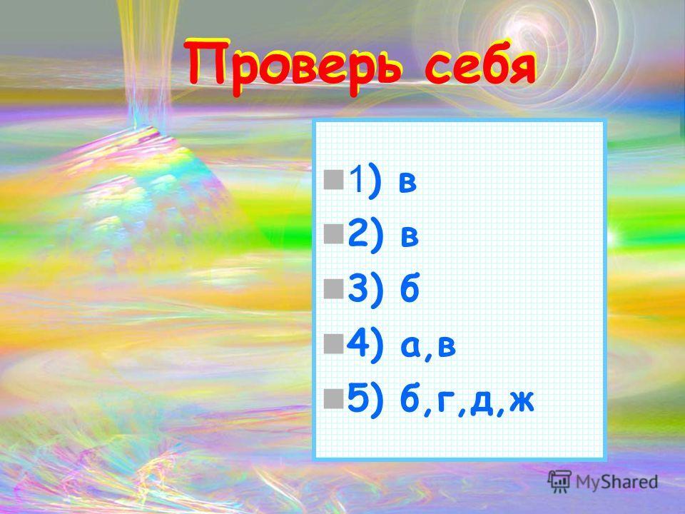 Проверь себя Проверь себя 1 ) в 2) в 3) б 4) а,в 5) б,г,д,ж